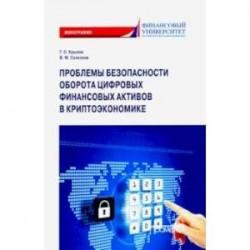 Проблема безопасности оборота цифровых финансовых активов в криптоэкономике