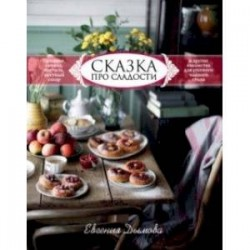 Сказка про сладости. Пряники, смоква, пастила, постный сахар и другие лакомства для стола