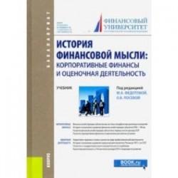 История финансовой мысли. Корпоративные финансы и оценочная деятельность. Учебник