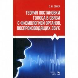 Теория постановки голоса в связи с физиологией органов, воспроизводящих звук