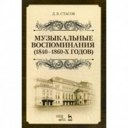 Музыкальные воспоминания (1840-1860-х годов)