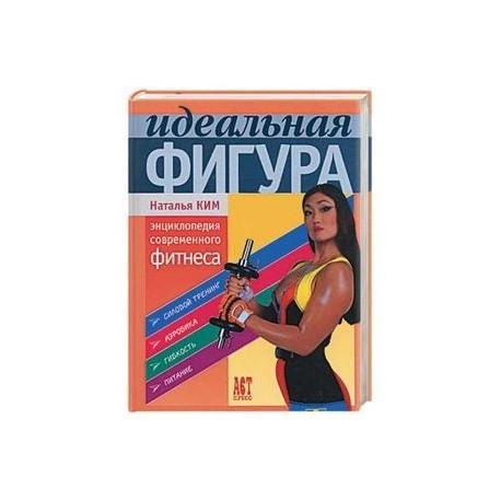 Идеальная фигура. Энциклопедия современного фитнеса