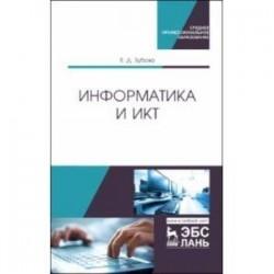 Информатика и ИКТ. Учебное пособие
