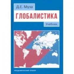 Глобалистика. Учебник
