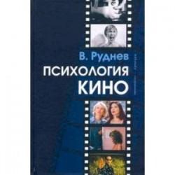 Психология кино