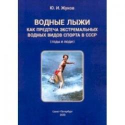 Водные лыжи как предтеча экстремальных водных видов спорта в СССР. Годы и люди