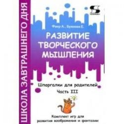 Развитие творческого мышления. Часть III. Шпаргалки для родителей. Комплект игр для развития вообр.