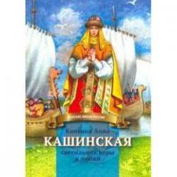 Княгиня Анна Кашинская - светильник веры и любви