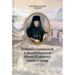 Епископ Смоленский и Дорогобужский Иоанн (Соколов). Жизнь и труды
