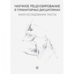 Научное рецензирование в гуманитарных дисциплинах. Жанр, исследования, тексты