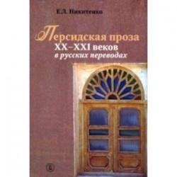 Персидская проза XX–XXI веков в русских переводах