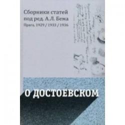 О Достоевском
