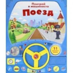 Книга с рулем. Поезд
