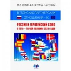 В поисках партнерских отношений IX. Россия и Европейский Союз в 2019 - первой половине 2020 года