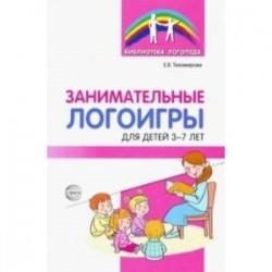 Занимательные логоигры для детей 3—7 лет