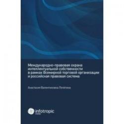 Международно-правовая охрана интеллектуальной собственности в рамках ВТО и российская правовая сист.