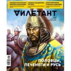 Журнал 'Дилетант' № 055. Июль 2020