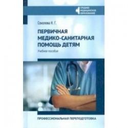 Первичная медико-санитарная помощь детям. Профессиональя переподготовка. Учебное пособие
