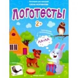 Логотесты 2+: книжка с наклейками