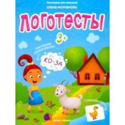 Логотесты 3+: книжка с наклейками