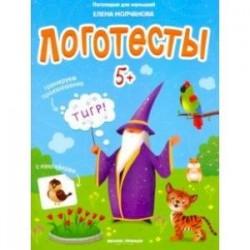 Логотесты 5+: книжка с наклейками