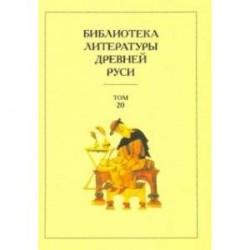Библиотека литературы Древней Руси. Том 20. XVIII-XX века