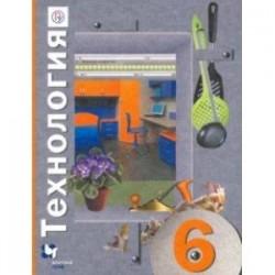 Технология. 6 класс. Учебное пособие
