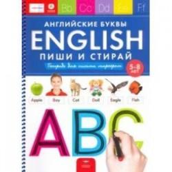 English. Английские буквы. Пиши и стирай. Тетрадь для письма маркером для детей 5-8 лет. ФГОС ДО