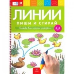 Линии. Пиши и стирай. Тетрадь для письма маркером для детей 3-5 лет. ФГОС ДО