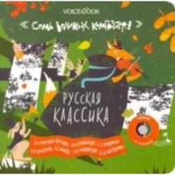 Интерактивная книга 'Русская классика'