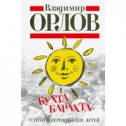 Бухта Барахта. Стихи и переводы для детей