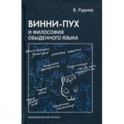 Винни-Пух и философия обыденного языка. Учебное пособие