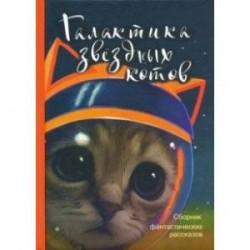 Галактика звездных котов. Сборник фантастических рассказов