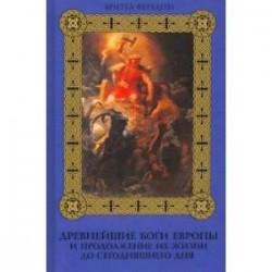Древнейшие боги Европы и продолжение их жизни до сегодняшнего дня