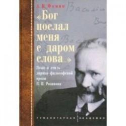 «Бог послал меня с даром слова…». Язык и стиль лирико-философской прозы В.В. Розанова
