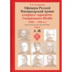 Офицеры Русской Императорской Армии в корпусе «красного» Генерального Штаба. Персональный состав. Т1
