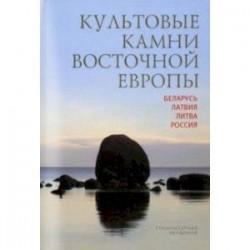 Культовые камни Восточной Европы. Беларусь, Латвия, Литва, Россия