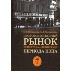 Продовольственный рынок Петрограда—Ленинграда периода НЭПа