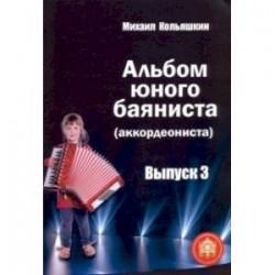 Альбом юного баяниста (аккордеониста). Выпуск 3