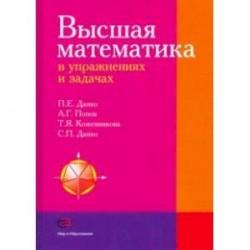 Высшая математика в упражнениях и задачах. Учебное пособие
