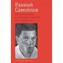 Ранний Самойлов. Дневниковые записи и стихи. 1934 - начало 1950-х