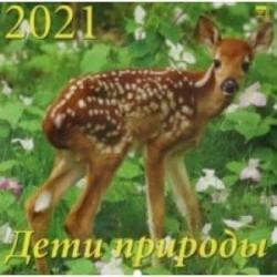 Календарь на 2021 год 'Дети природы' (70130)