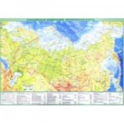 Планшетная карта РФ, А3 политическая/физическая