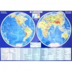 Планшетная карта Мира, А3, политическая/физическая