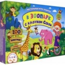 Настольная игра-занятие со звуками и словами 'С-З-Ц' и 'Сь, Зь'. В зоопарк с клоуном Севой. ФГОС ДО