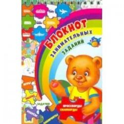 Блокнот занимательных заданий для детей 4-7 лет. Игры, пазлы, задачки, ребусы, лабиринты, крос. ФГОС