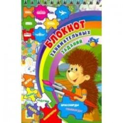 Блокнот занимательных заданий для детей 4-7 лет. Задачки, игры, пазлы, ребусы, кроссворды, скан.ФГОС