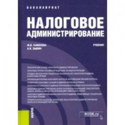 Налоговое администрирование. Учебник