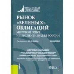Рынок «зеленых» облигаций. Мировой опыт и перспективы для России