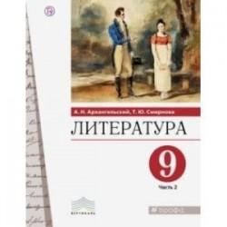 Литература. 9 класс. Учебник. В 2-х частях. Часть 2. ФГОС